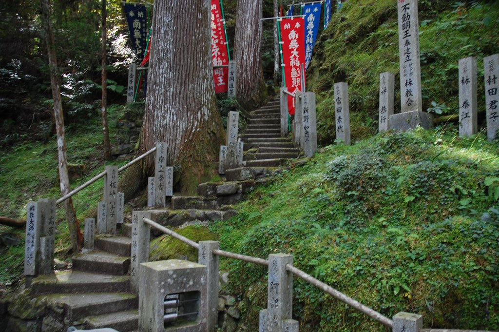 Shikoku Henro Temple 44, Daiho-ji, Courtesy of Simon Desmarais, CC BY-SA 2.0