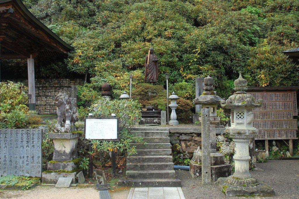 Temple 60, Yokomine-ji, on the Shikoku 88 Temple Pilgrimage Trail, Photo Courtesy of Simon Desmarais, CC BY-SA 2.0