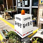 Properly marked coffee | Photo taken by Joost S