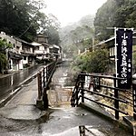 Atmospheric Yunomine Onsen | Photo taken by Joost S