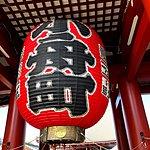Lantern at Senso Ji Gate | Photo taken by Joost S